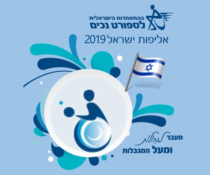 אליפות ישראל בטניס שולחן לזוגות לעונת 2018-2019