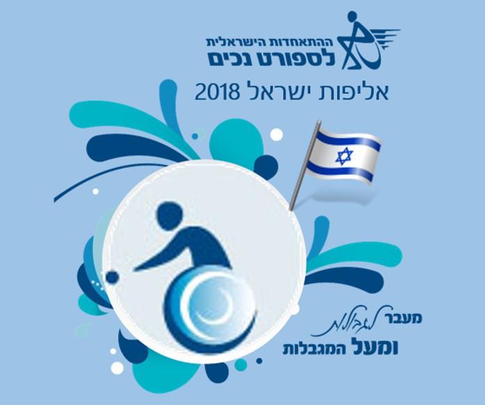 אליפות ישראל בבוצ'יה 2018