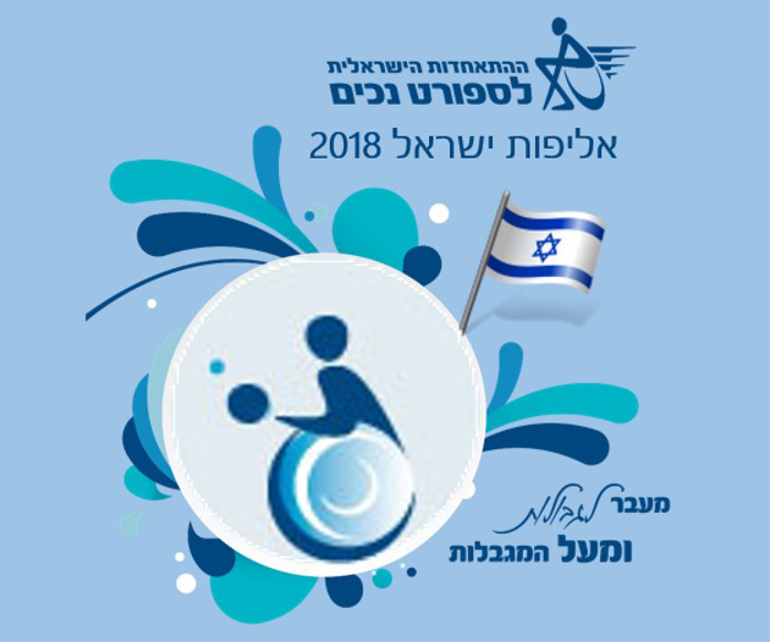 אליפות ישראל בטניס שולחן לנפגעי שיתוק מוחין 2018