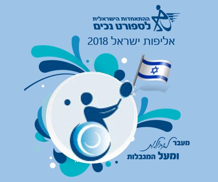 אליפות ישראל בטניס בכסאות גלגלים 2018