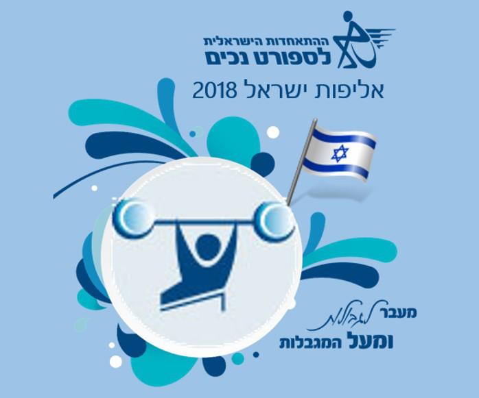 אליפות ישראל בהרמת כח 2018