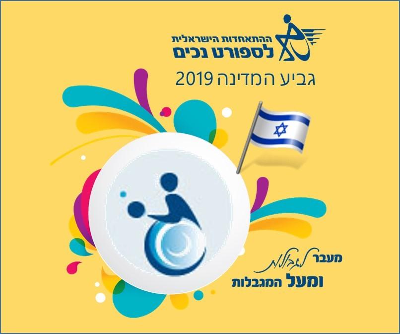 גביע המדינה לקבוצות בטניס שולחן לעונת 2018-2019