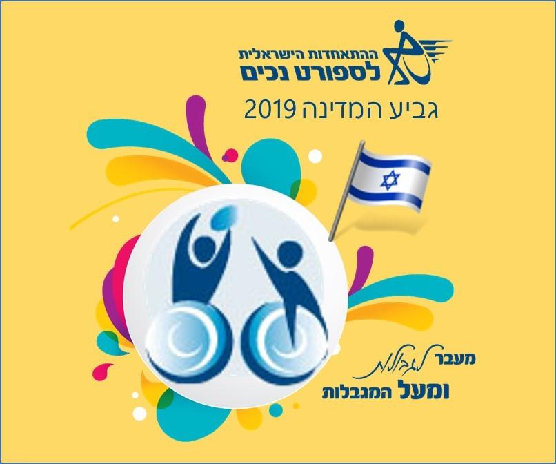 גביע המדינה ברוגבי בכסאות גלגלים לעונת 2018-2019