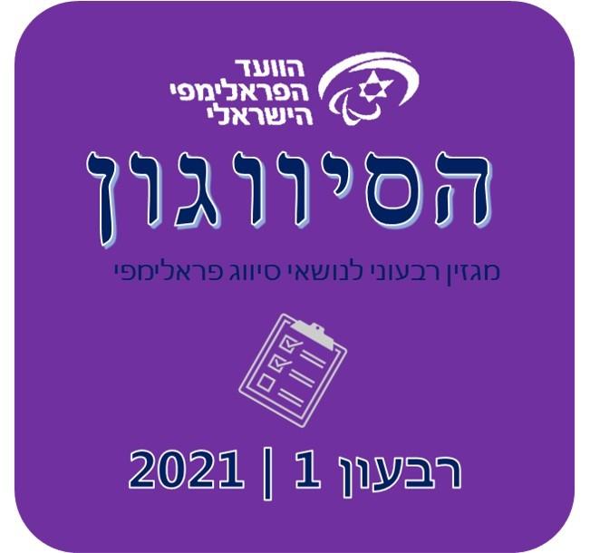 לוגו עיתון הסיווגון