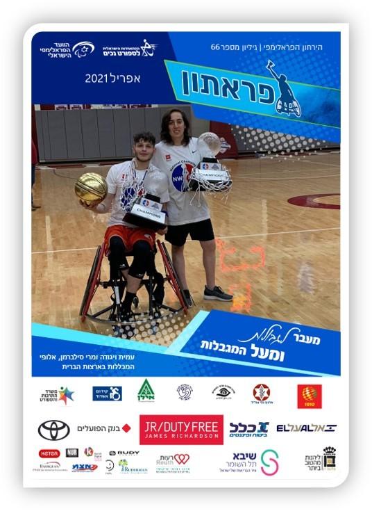 שער הפראתון עם ספורטאים בכיסא גלגלים שמחזיקים גביעים