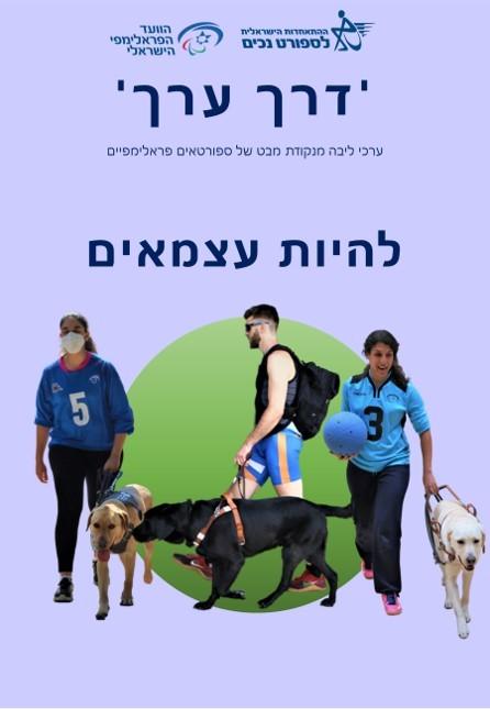 שער פעילות בנושא להיות עצמאי, בשער תמונות של כלבי נחייה