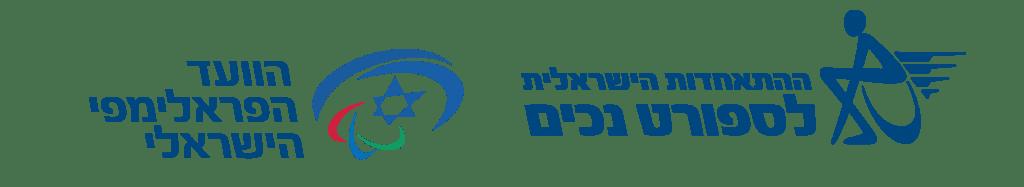 לוגו ההתאחדות הישראלית לספורט נכים ולוגו הוועד הפראלימפי הישראלי