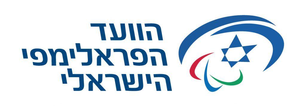 לוגו הוועד הפראלימפי הישראלי
